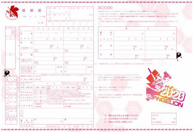 Certificado de matrimonio Neon Genesis Evangelion 01