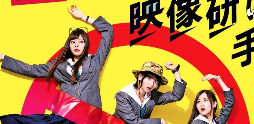 """La película de Live-Action """"¡Mantenga sus manos alejadas de Eizouken!"""" revela canciones temáticas"""