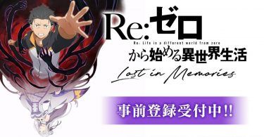 Re Zero Smartphone Game Banner