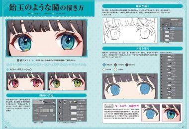 How To Draw Eyes That Sparkle Kirameku Hitomi No Kakikata 0006