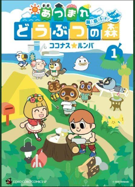 Манга Animal Crossing: New Horizons, локализованная для Запада